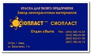 Ко-813-100н эмаль ко-813 эмаль 813-ко эмаль ко-100н Эмаль ХВ - 124 пре