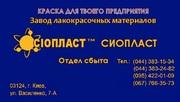 ЭМАЛЬ ПФ-1126-ПФ-1126+ ТУ 6-27-116-98+ ПФ-1126 КРАСКА ПФ-1126  (4)Эмал