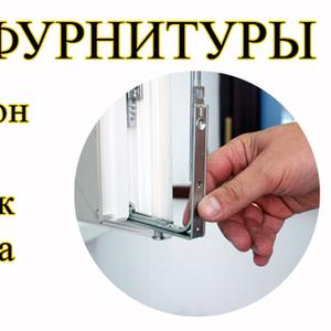 Регулировка металлопластиковых окон и дверей. Замена стеклопакетов
