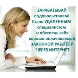 Робота в Інтернеті з вільним графіком