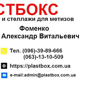 Стелажі для метизів Луцьк металеві складські стелажі з ящиками