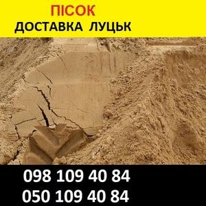 Пісок з доставкою Луцьк Купити пісок недорого