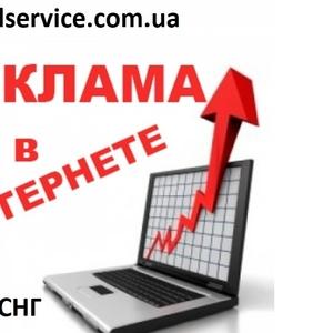 Размещение объявлений на досках СНГ и Украины