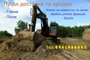Продаж сипучих матеріалів по Луцьку