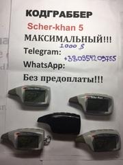 Кодграббер Украина в брелке Шерхан (максимальный)